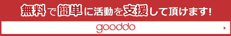 gooddo 無料で簡単に活動を支援して頂けます!