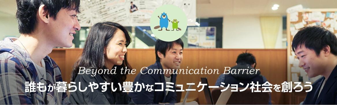 Beyond the Communication Barrier 誰もが暮らしやすい豊かなコミュニケーション社会を創ろう