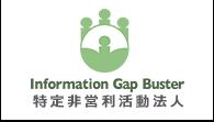 Information Gap Buster 特定非営利活動法人