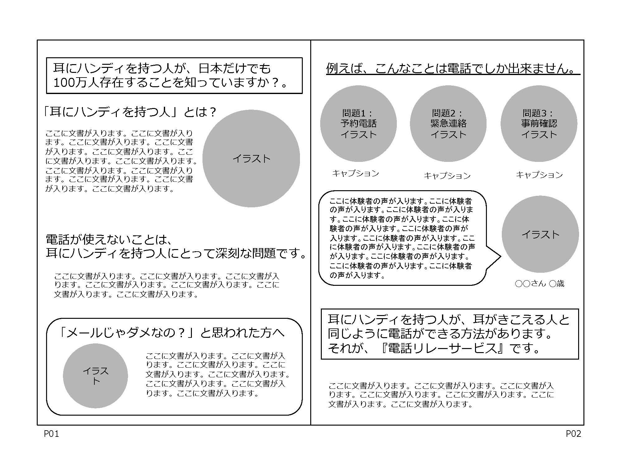 【お知らせ】電話リレーサービス啓発事業について