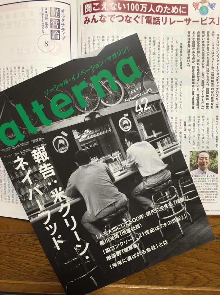ソーシャル・イノベーション・マガジン!「オルタナ42号」に掲載