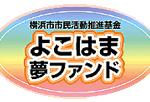yumefund_badge