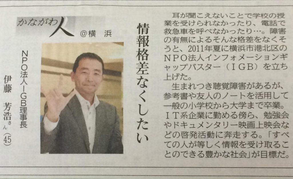 神奈川新聞「かながわ人」