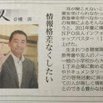 神奈川新聞(7月23日発行)に理事長の記事が掲載されました