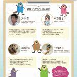 【満席】11/4(土) イベント「手話による医療通訳の必要性について」のお知らせ