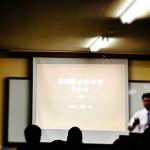 イベント(10/20開催)「差別禁止法令を上手く適用するには?」の報告