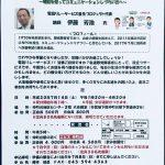 【聴覚障がい者を守る会主催(7/14開催)】電話リレーサービス勉強会のお知らせ