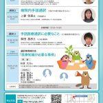 【9/17開催】2018 医療通訳シンポジウム in 川崎