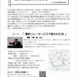 【立川市聴覚障害者協会主催(8/25開催)】電話リレーサービス勉強会のお知らせ