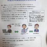 【守谷市聴覚障害者協会主催(8/25開催)】電話リレーサービス勉強会のお知らせ