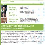 11/16(金) イベント「第44回千葉県経営研究集会」のお知らせ