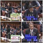 参議院予算委員会での質疑応答について(電話リレーサービス・NET119の件)