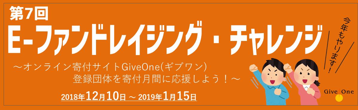 寄付月間 -Giving December-