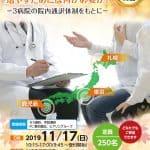 2019 医療通訳シンポジウム in 川崎 開催のお知らせ(11/17)