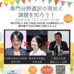 【イベントのお知らせ(5/30)】「専門分野通訳の現状と課題を知ろう!」