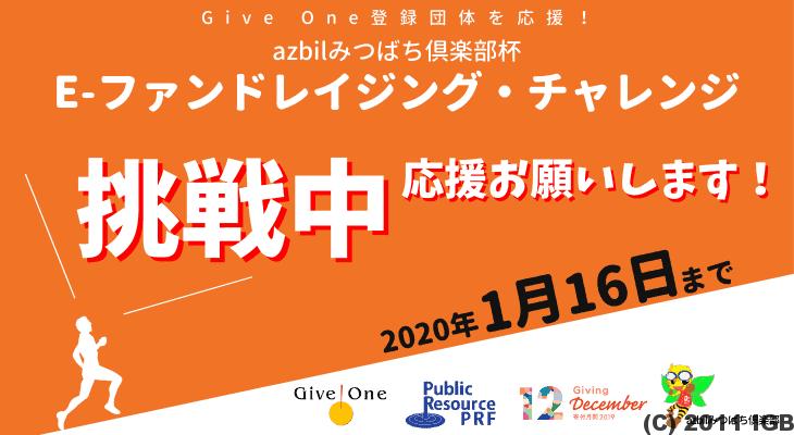 GiveOneサイト