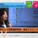 【ご支援ください】手話による医療通訳育成・普及プロジェクト