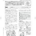 【お知らせ】季刊みみ(MIMI)への寄稿について「新型コロナ感染症に備えて」