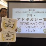 【ご報告】NPOによるICTサービス活用自慢大会 第3回にて主要賞をW受賞