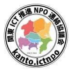 【お知らせ】関東ICT推進NPO連絡協議会加盟のお知らせ(2020/9/15)