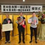 【お知らせ】第6回糸賀一雄記念未来賞受賞しました