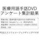 【ご報告】医療用語手話DVDのアンケート結果