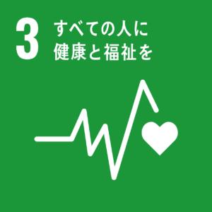 目標 3.すべての人に健康と福祉を