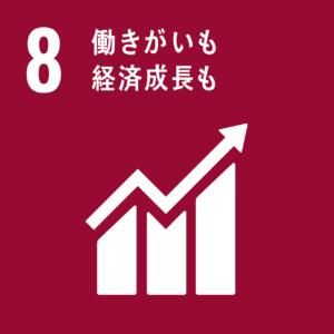 目標 8. 包摂的かつ持続可能な経済成長及びすべての人々の完全かつ生産的な雇用と働きがいのある人間らしい雇用(ディーセント・ワーク)を促進する