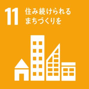 目標 11. 包摂的で安全かつ強靱(レジリエント)で持続可能な都市及び人間居住を実現する